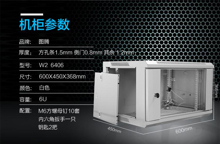 图腾6u机柜_W26406挂墙机柜-图腾机柜-上海腾图信息科技有限公司